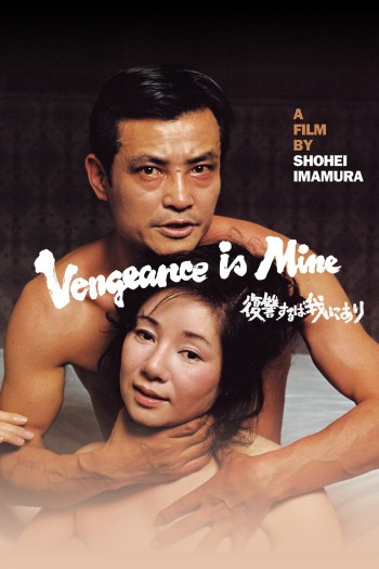 Review: Vengeance is Mine (1979)