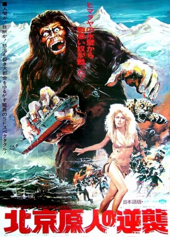 Review: The Mighty Peking Man (1977)