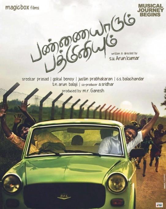 Review: Pannaiyarum Padminiyum (2014)